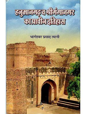हनुमानगढ़ व श्रीगंगानगर का प्राचीन इतिहास - Ancient History of Hanuman Garh and Sriganga Nagar
