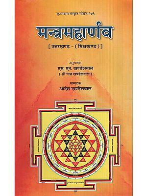 मन्त्रमहार्णव [उत्तरखण्ड - (मिश्रखण्ड)] - Mantra Maharnava [Uttarakhand - (Mishkhand)]