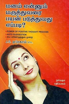 Self Psychotherapy (Tamil)