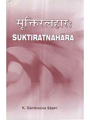 सुक्तिरत्नहार: - Sukti Ratna Hara