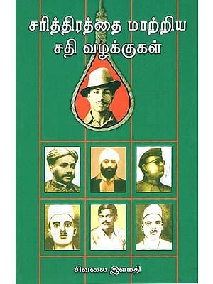 Deceitful Cases Which Changed History (Tamil)
