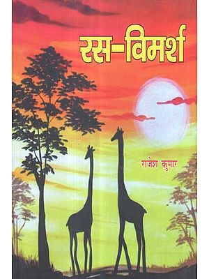 रस - विमर्श - Rasa- Vimarsh