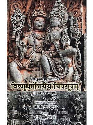 विष्णुधर्मोत्तरीय चित्रसूत्रम् - Vishnu Dharmottariya Chitra Sutram