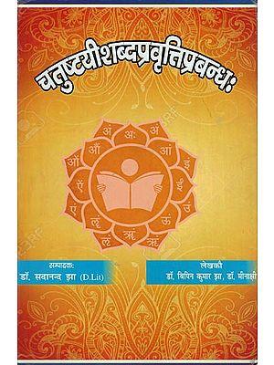 चतुष्टयीशब्दप्रवृत्तिप्रबन्धः - Chatushti Shabda Pravrutti Prabandha
