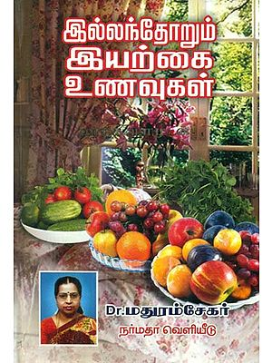 The Natural Food For All Homes - A Guide to Naturopathy (Tamil)