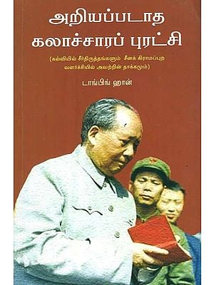 The Unknown Cultural Revolution- Academic Reforms and their Impact on Chinese Rural Development (Tamil)