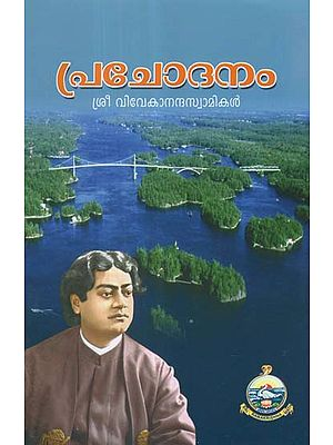 Prachodanam (Malayalam)