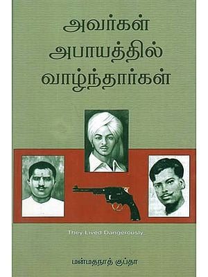They Lived Dangerously (Tamil)