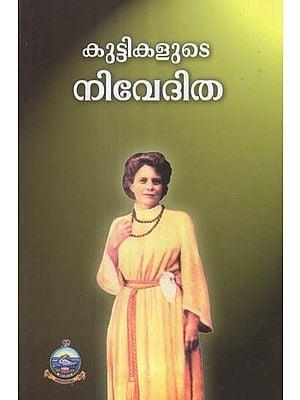 Kuttikalude Nivedita (Malayalam)