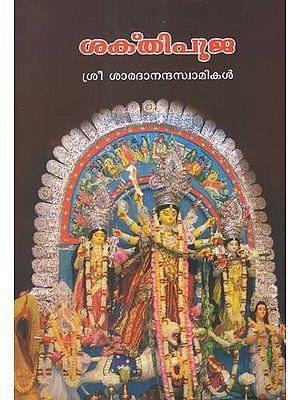 Shakti Pooja (Malayalam)