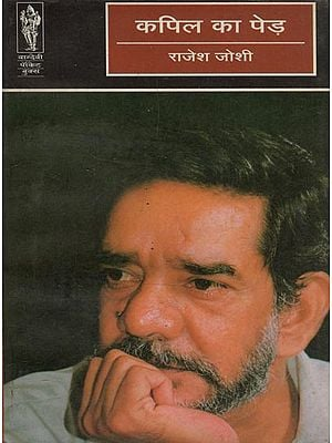 कपिल का पेड़ - Kapil Ka Perh (Short Stories)
