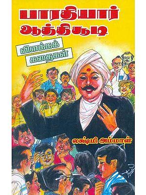 Bharathiar Aathichoodi Vilakkak Kathaigal (Tamil)