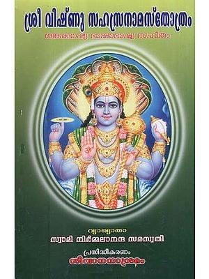 Vishnu Sahasranama Stotram- Sankara Bhashyam (Malayalam)