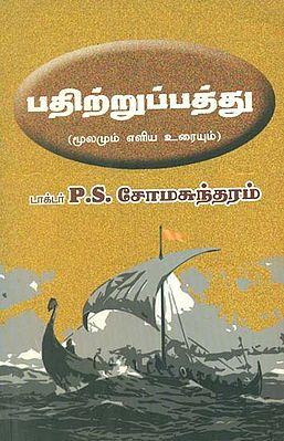 Pathirruppattu (Tamil)