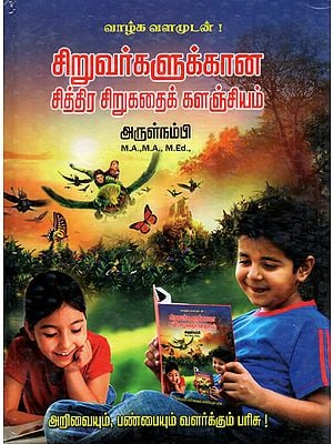 A Treasury of Short Fables for Children (Tamil)