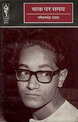 चाक पर समय - Chak Par Samaya (Poetry)