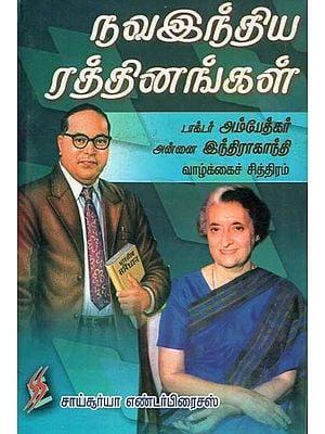 Nava Indhiya Rathinangal (Tamil)