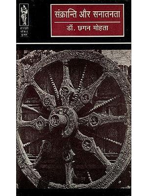 संक्रान्ति और सनातनता - Samkranti Aur Sanatanta (Philosophy)