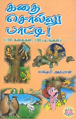 Kathai Sollu Paatti (Tamil)