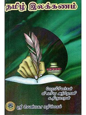 Tamil Grammar
