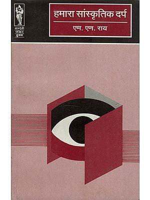 हमारा सांस्कृतिक दर्प - Hamara Sanskritik Darpa (Indian Culture and Philosophy)