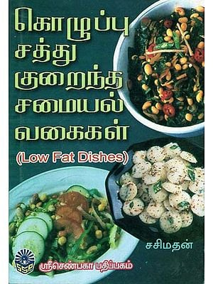 Low Fat Dishes (Tamil)