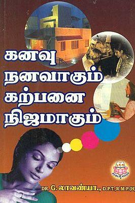 Kanavu Nanavakum Karpanai Nijamagum (Tamil)