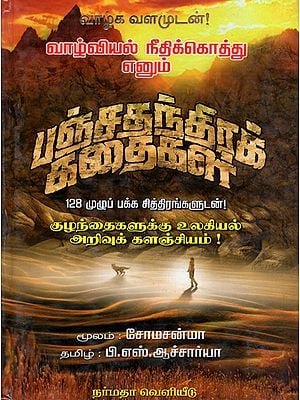 The Panchatantra Stories (Tamil)