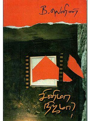 Cinema - Is it True (Tamil)