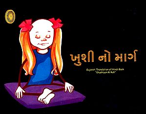Way to happiness (Gujarati)