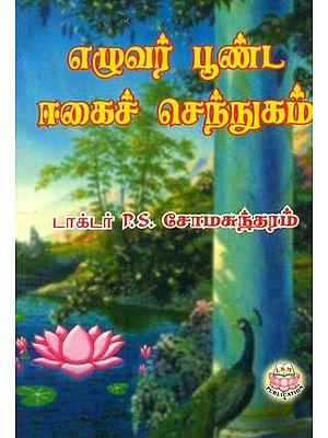 Ezhuvar Poonda Egai Chennugam (Tamil)