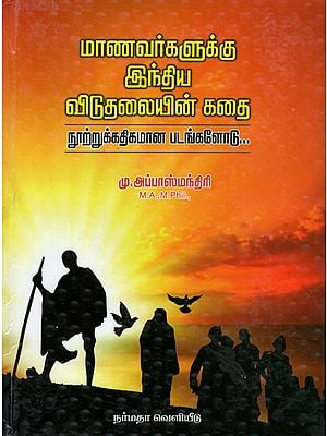 The Story of Indian Freedom Struggle for Youngsters (Tamil)
