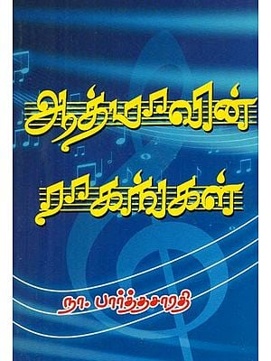 Aathmaavin Raghangal (Tamil)