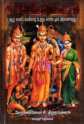 Srimath Kamba Ramayanam Rendered into Easy- Prose (Tamil)
