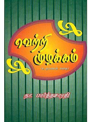 Vetri Muzhakkam (Tamil)