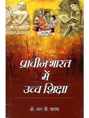प्राचीन भारत में उच्च शिक्षा - Higher Education in Ancient India