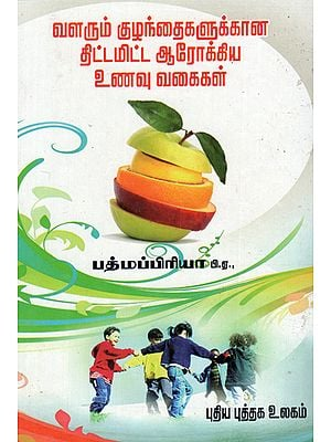 Planned Nutritious Diet for Children (Tamil)