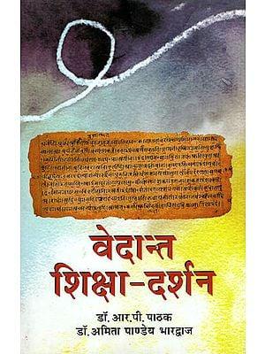 वेदांत शिक्षा-दर्शन - Education Philosophy of Vedanta