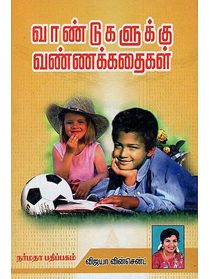 Sweet Stories for the Children (Tamil)