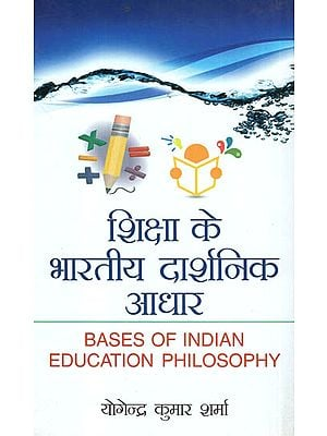 शिक्षा के भारतीय दार्शनिक आधार - Bases of Indian Educational Philosophy