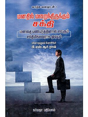 The Hidden Power in the Mind (Tamil)