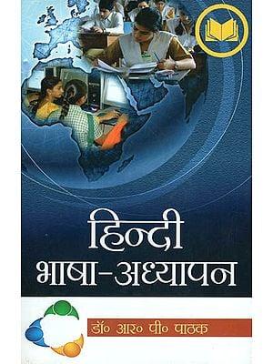 हिंदी भाषा-अध्यापन - Hindi Language Teaching