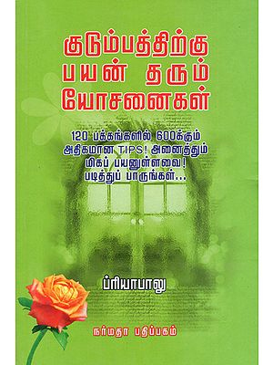 A Guide for Better Living (Tamil)