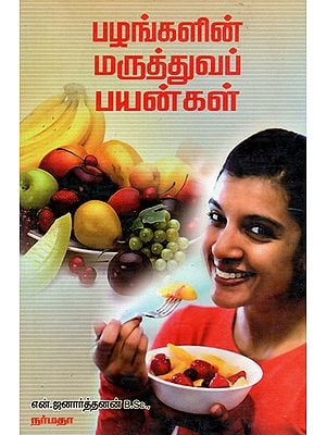 A Book on Medicinal Values of All Fruits (Tamil)