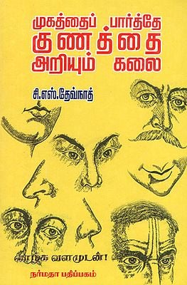 The Art of Face Reading (Tamil)