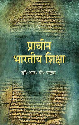 प्राचीन भारतीय शिक्षा - Ancient Indian Education