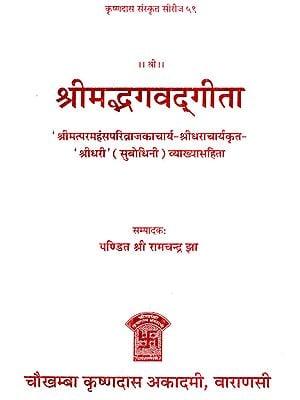 श्रीमद्भगवद्गीता - Srimad Bhagavad Gita