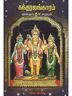 The Celebrated Tamil Hymns on The Deity Muruga