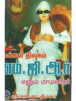 M.G.R. The Mass Leader (Tamil)