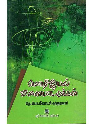 Mozhiyiyal Vilaiyattugal (Tamil)